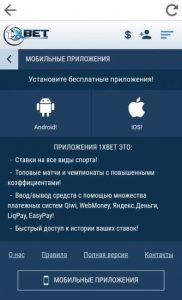 Приложение-1xBet-Андроид-и-iPhone